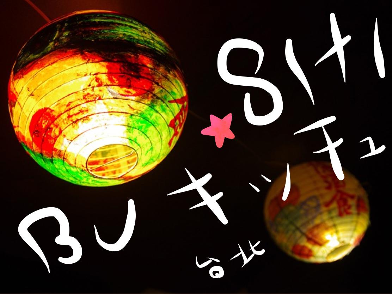 旅作家とまこ ★ 夜のおさんぽ物語 #04