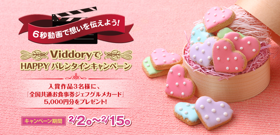 ViddoryでHappyバレンタインキャンペーン